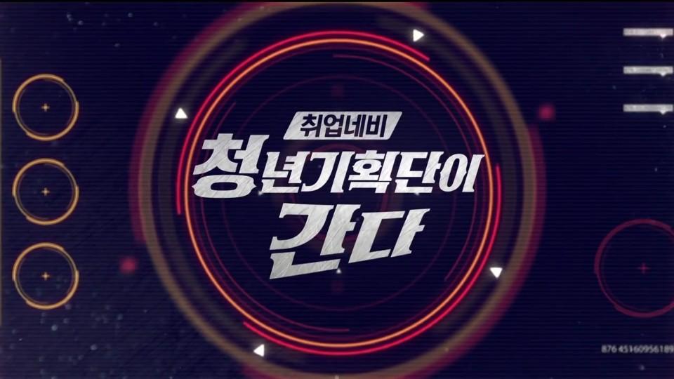 연합뉴스 '취업이 보인다-청년단이 간다'3.jpg
