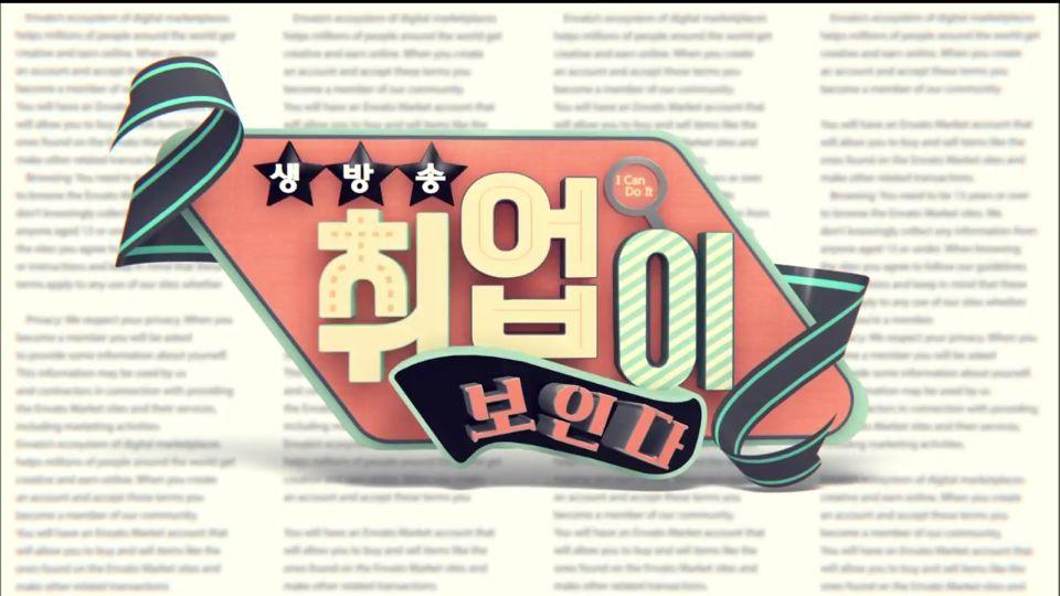 연합뉴스 '취업이 보인다-청년단이 간다'1.jpg