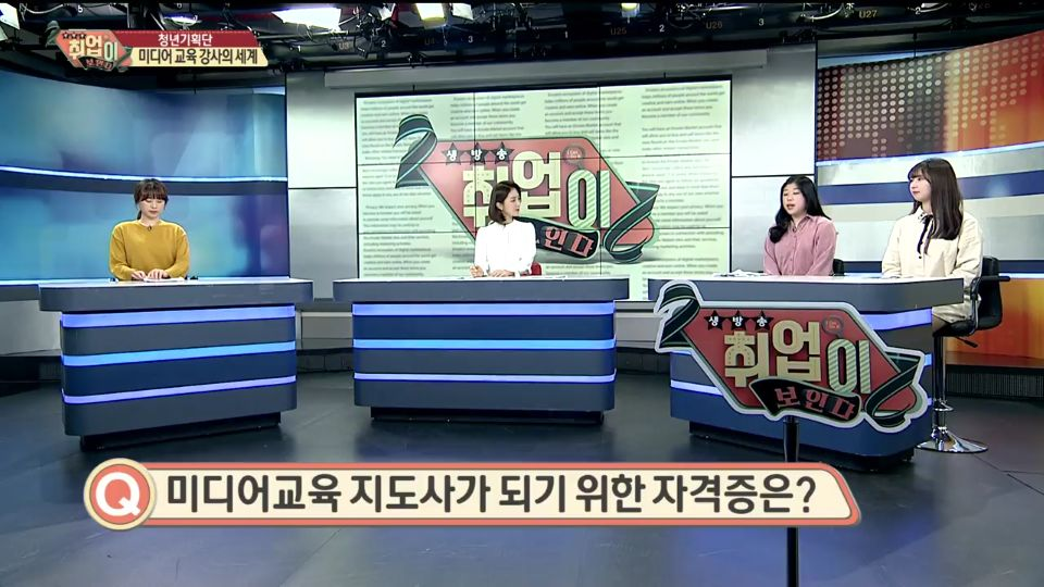 연합뉴스 '취업이 보인다-청년단이 간다'7.jpg