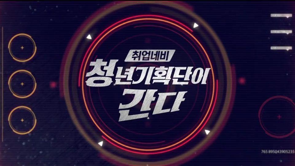 연합뉴스 4회 7.jpg