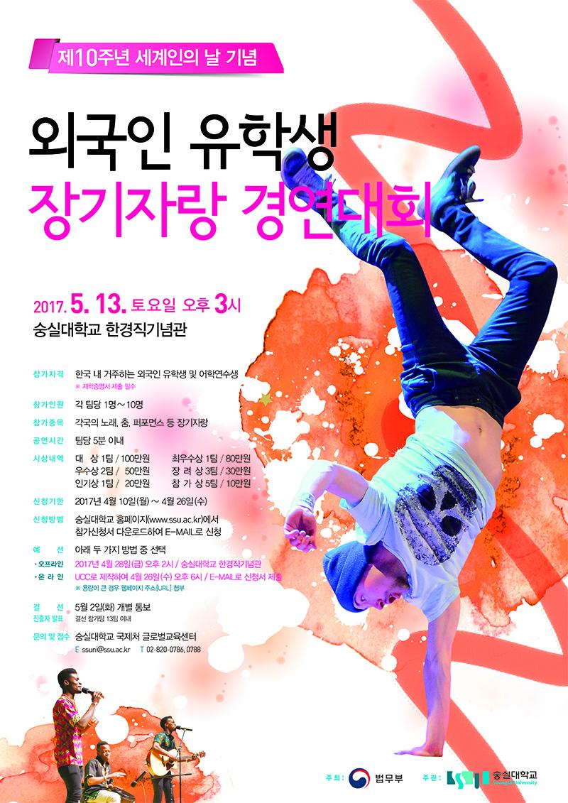 사본 -2017년 세계인의 날 기념 외국인유학생장기자랑경연대회.jpg