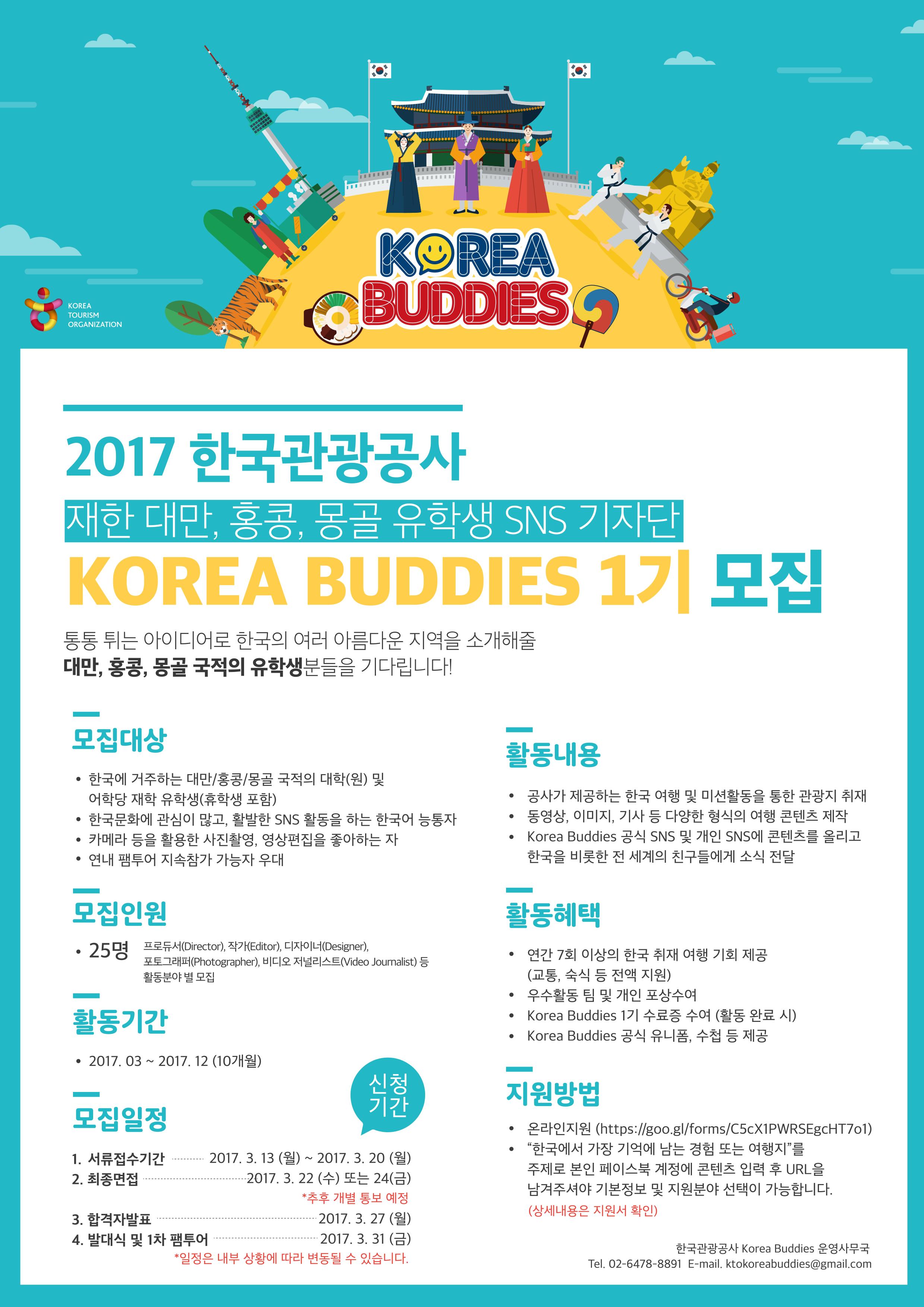 코리아버디스 모집공고문(최종).png
