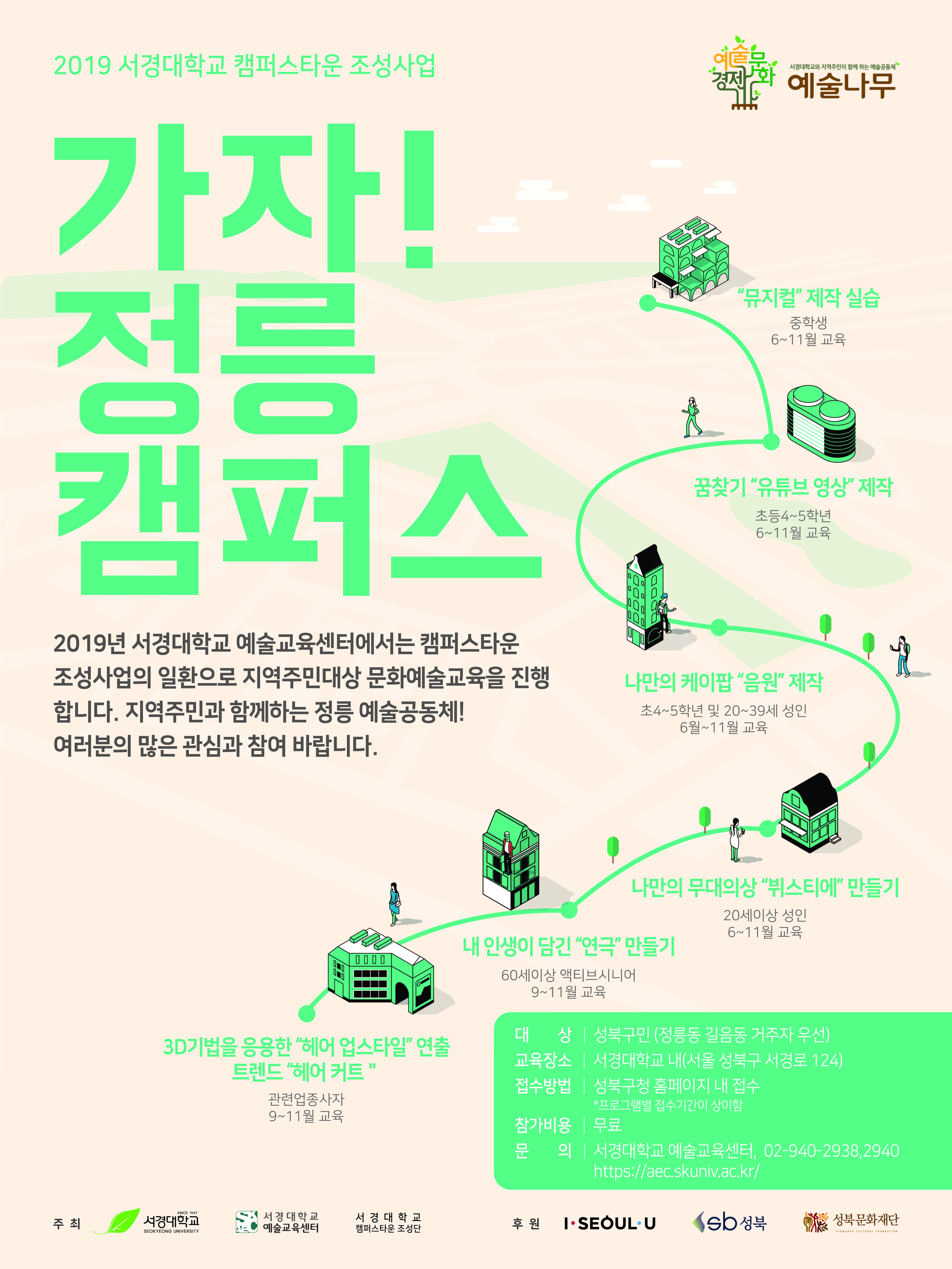 예술나무포스터(가자정릉캠퍼스)-최종.jpg