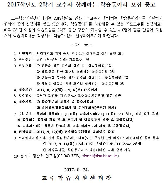 2017-2 교수와함께하는학습동아리 모집공고.png
