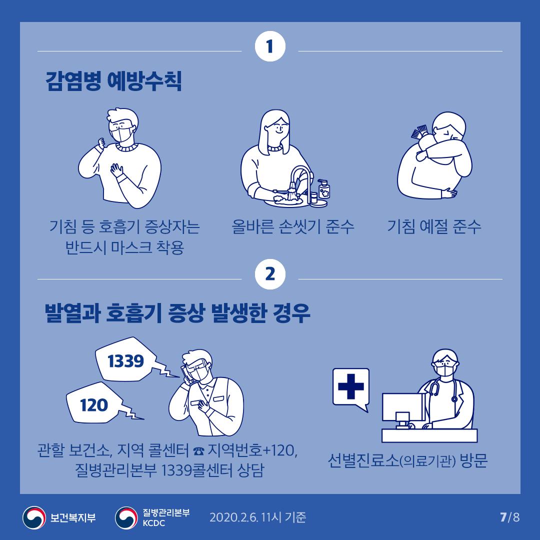 감염병 예방수칙202002_1580996627352_20200206224347.png