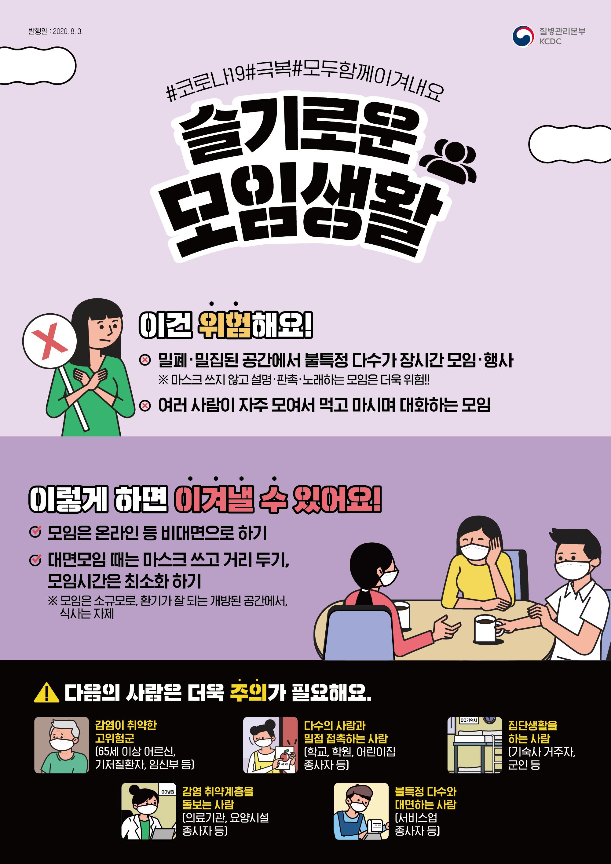 슬기로운_모임생활.png
