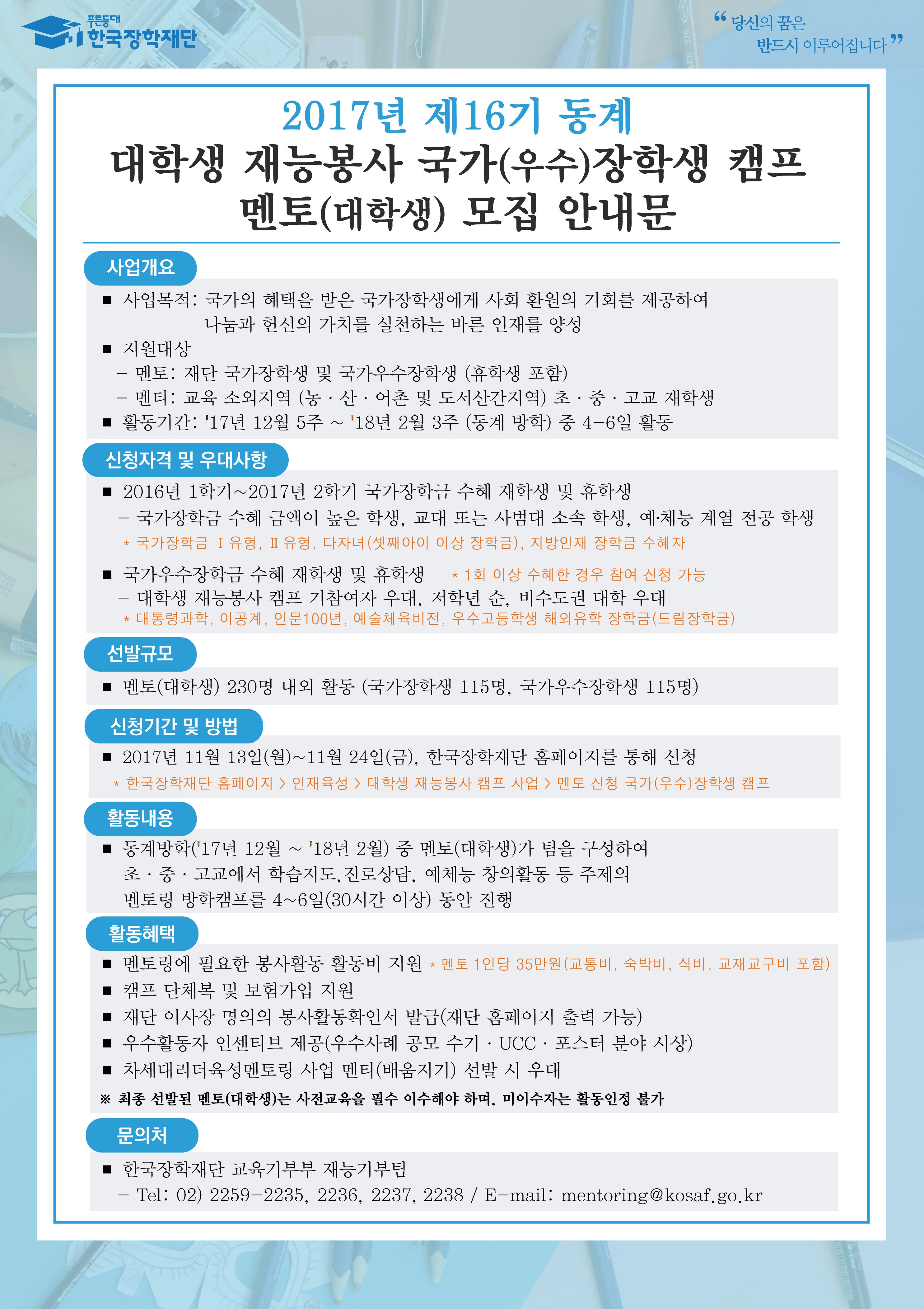 붙임1. 2017년 제16기 동계 대학생 재능봉사 국가(우수)장학생 캠프 안내문.png