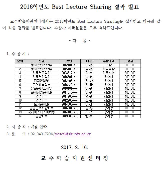 2016학년도BestLectureSharing결과발표.png