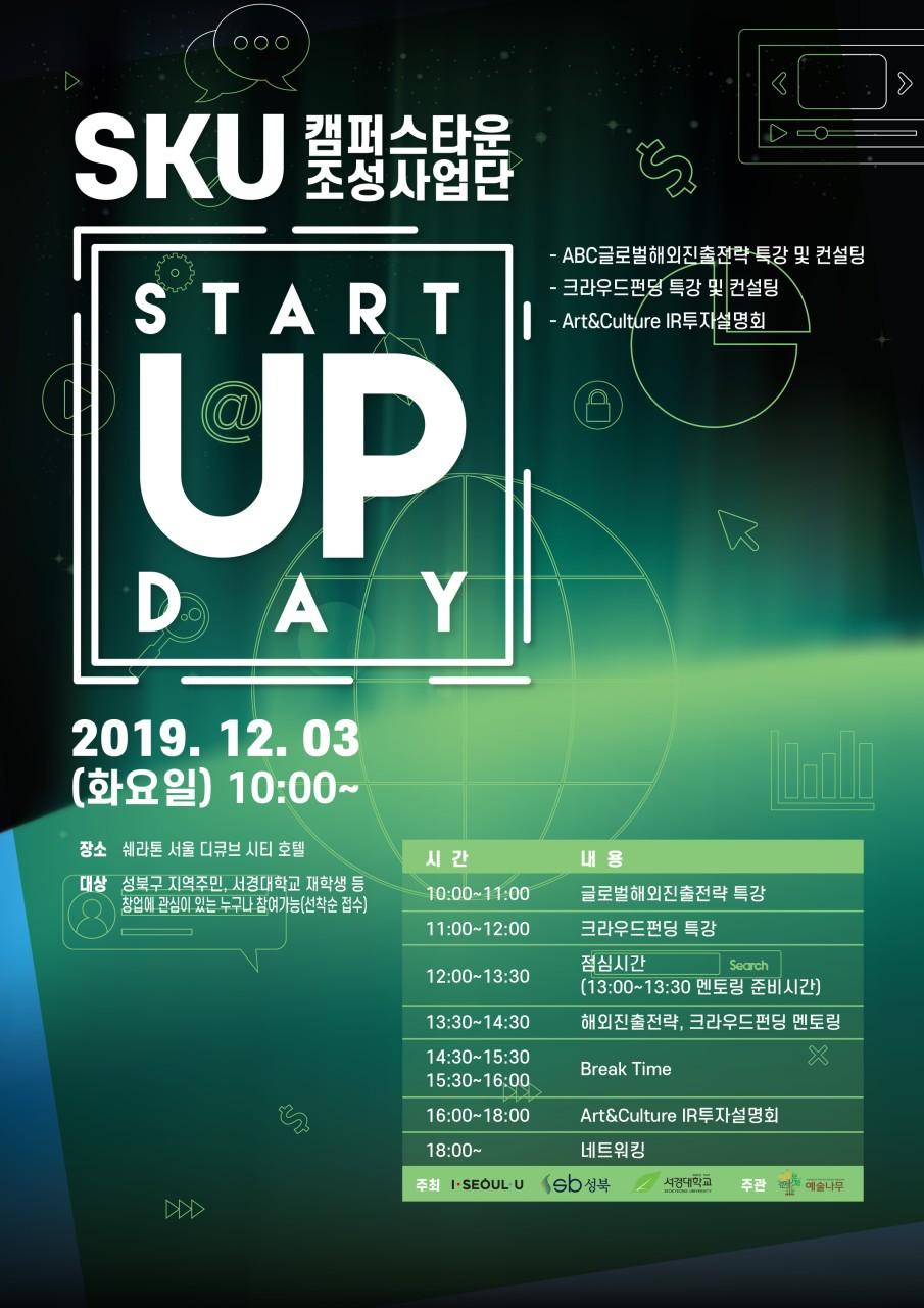 startup day 포스터.jpg