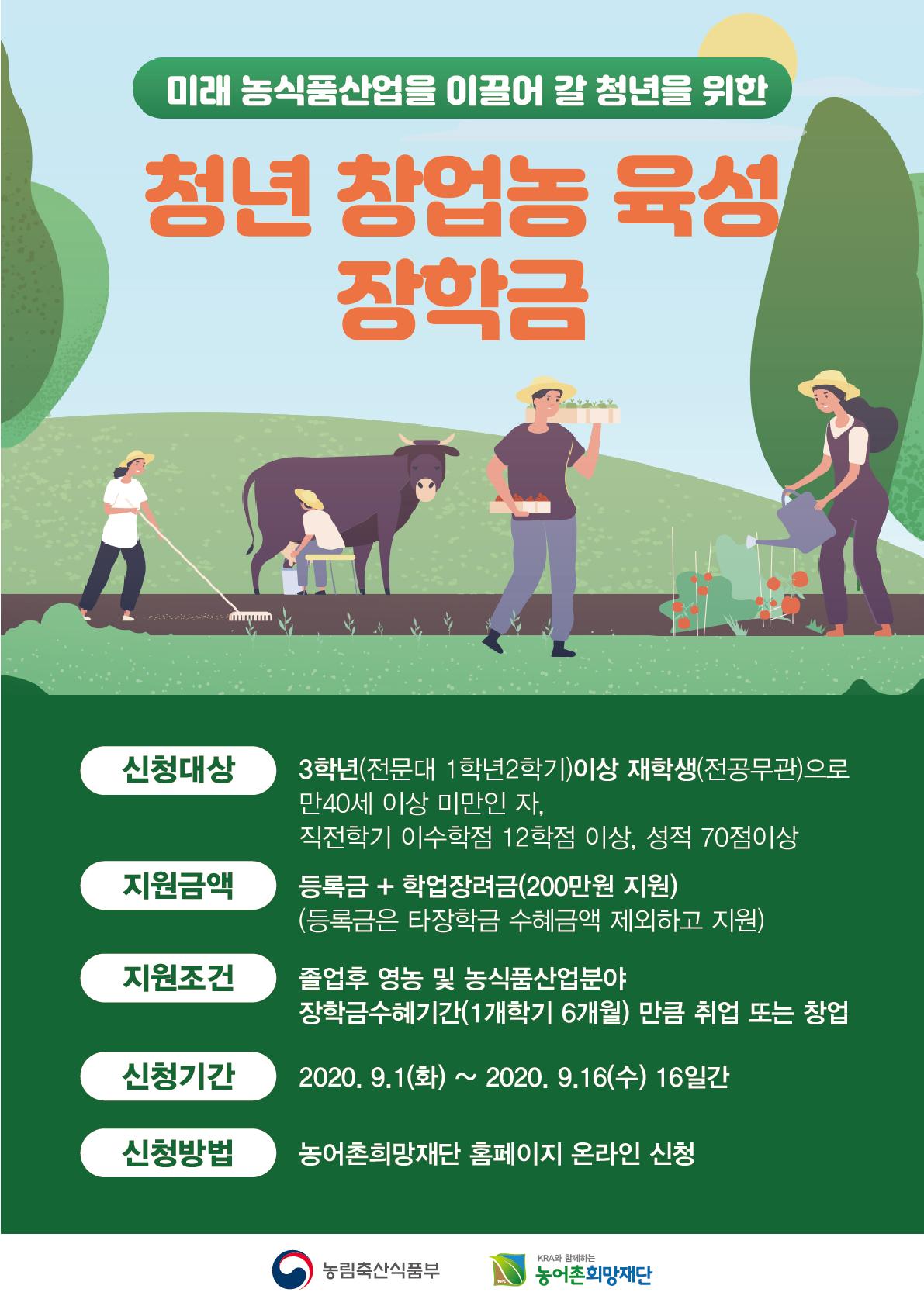 붙임1 청년창업농육성장학생 추가모집 포스터.jpg
