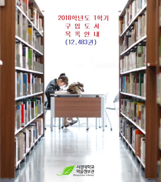 2018학년도 1학기 구입도서 목록 안내.png