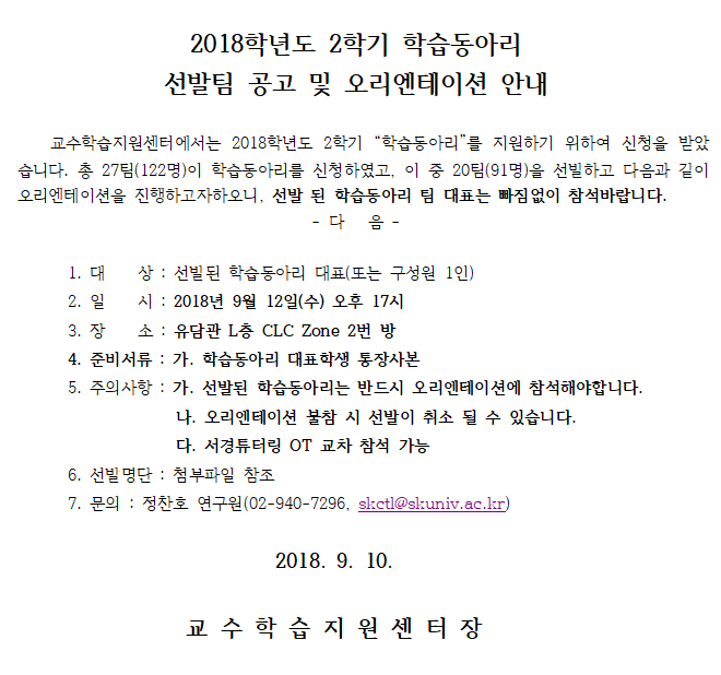 2018-2 학습동아리선발안내.png