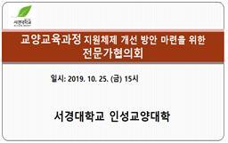 2.인성교양대학2.jpg