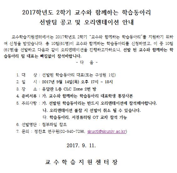 2017-2 교수와함께하는학습동아리 선발.png