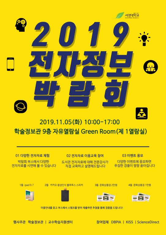 2019 전자정보박람회.jpg