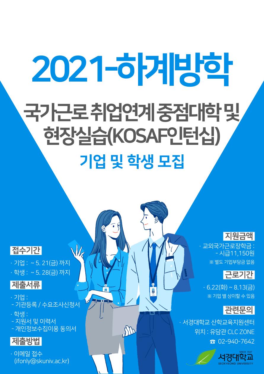 2021_하계_취업연계_포스터.png