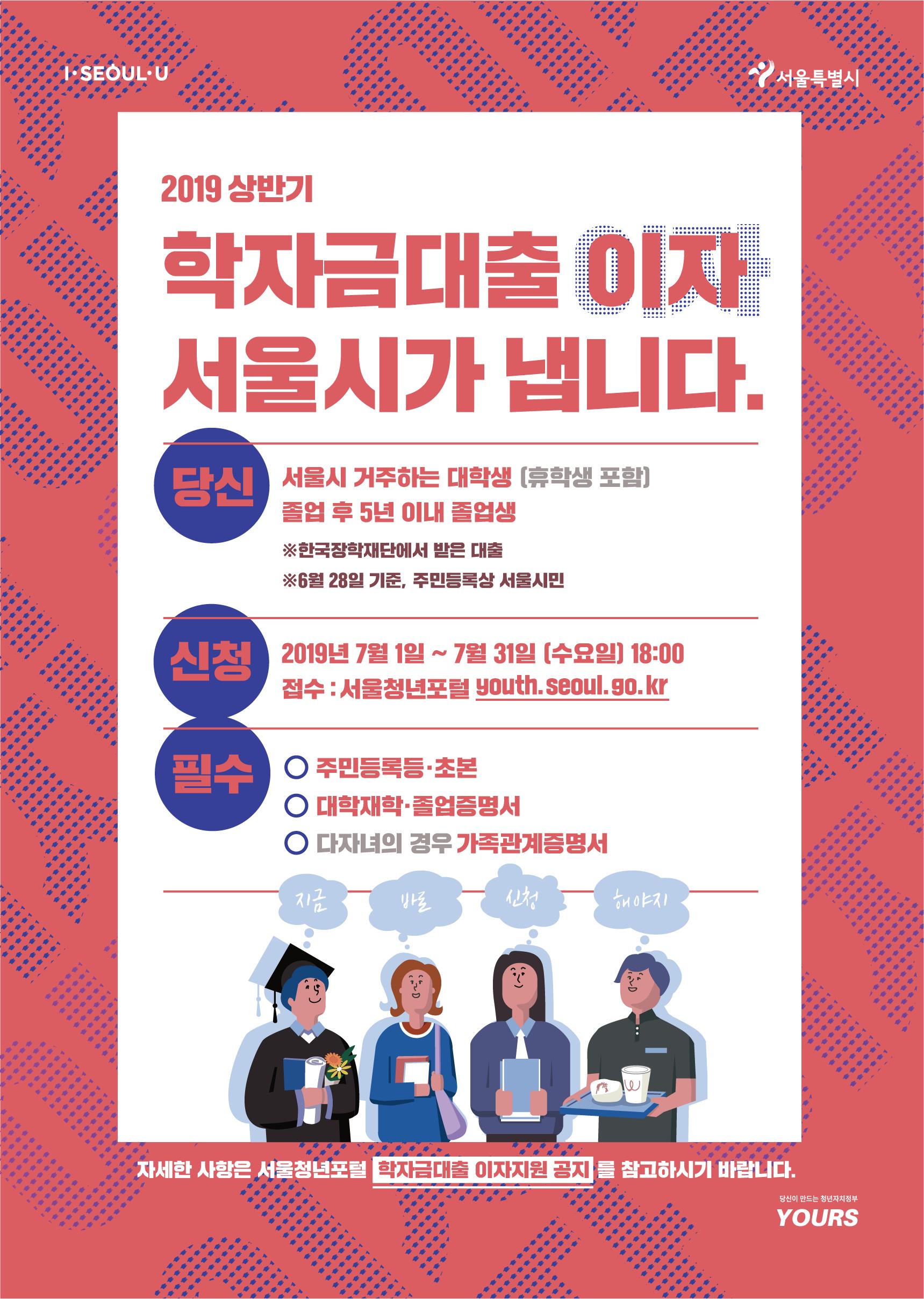 19-1 서울시 대학생 학자금대출 이자지원 웹포스터.png