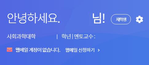 신포탈웹메일신청.PNG