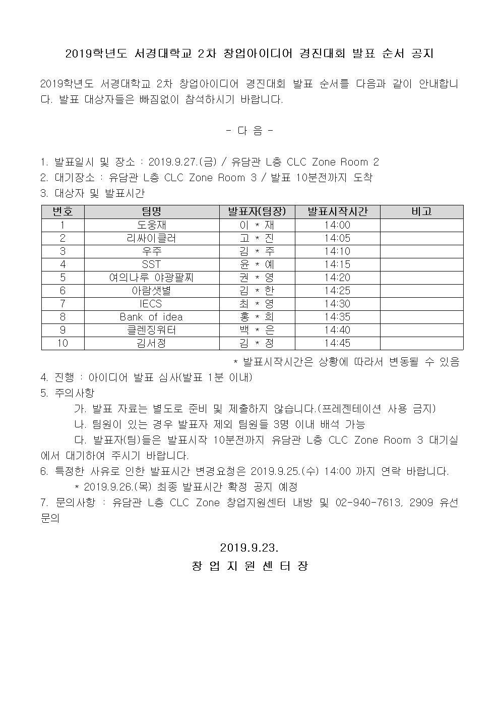 2019학년도 서경대학교 2차 창업아이디어 경진대회 발표 순서 공지.jpg