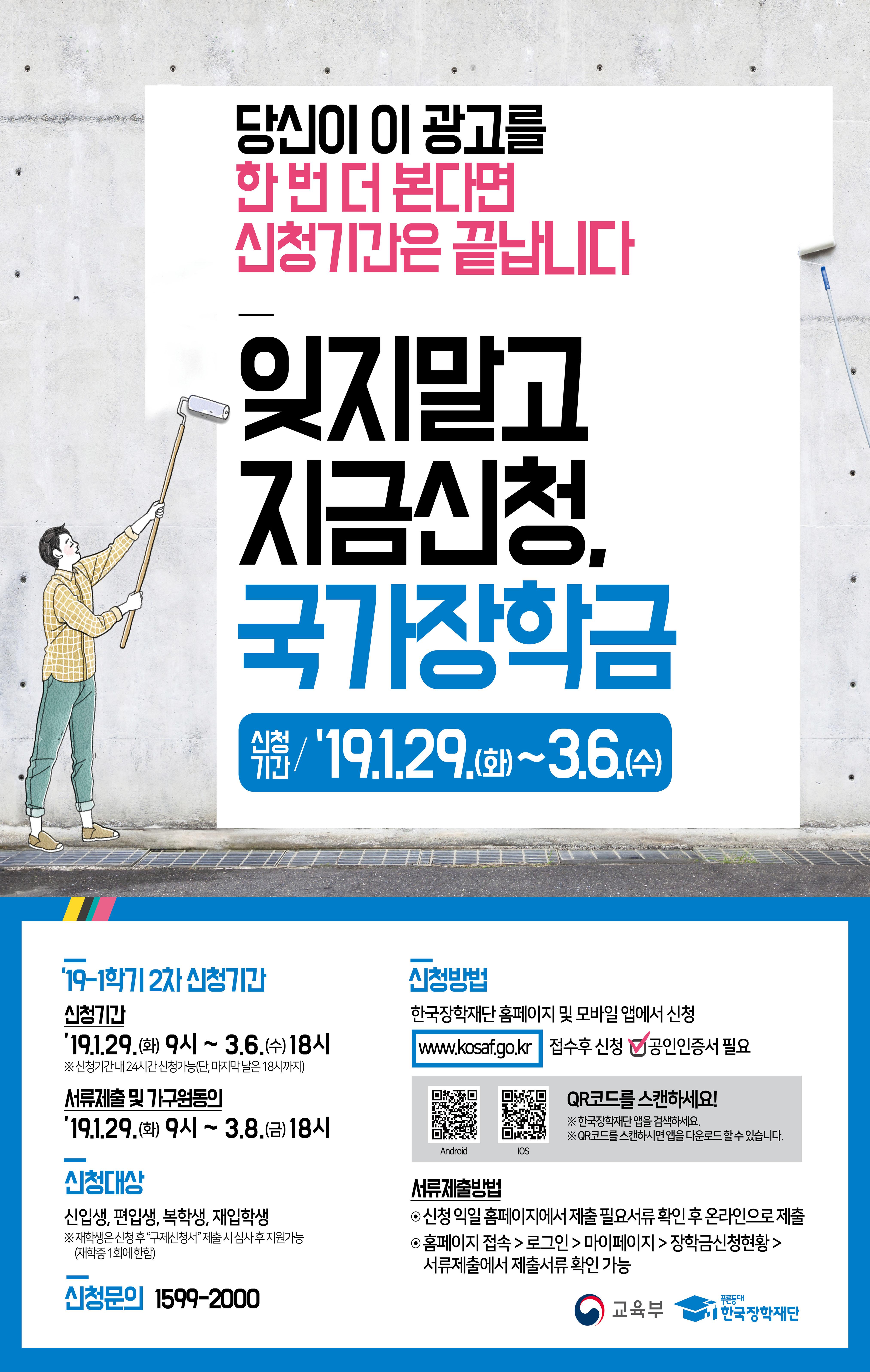 국가장학금 신청홍보 포스터(대학)_.jpg