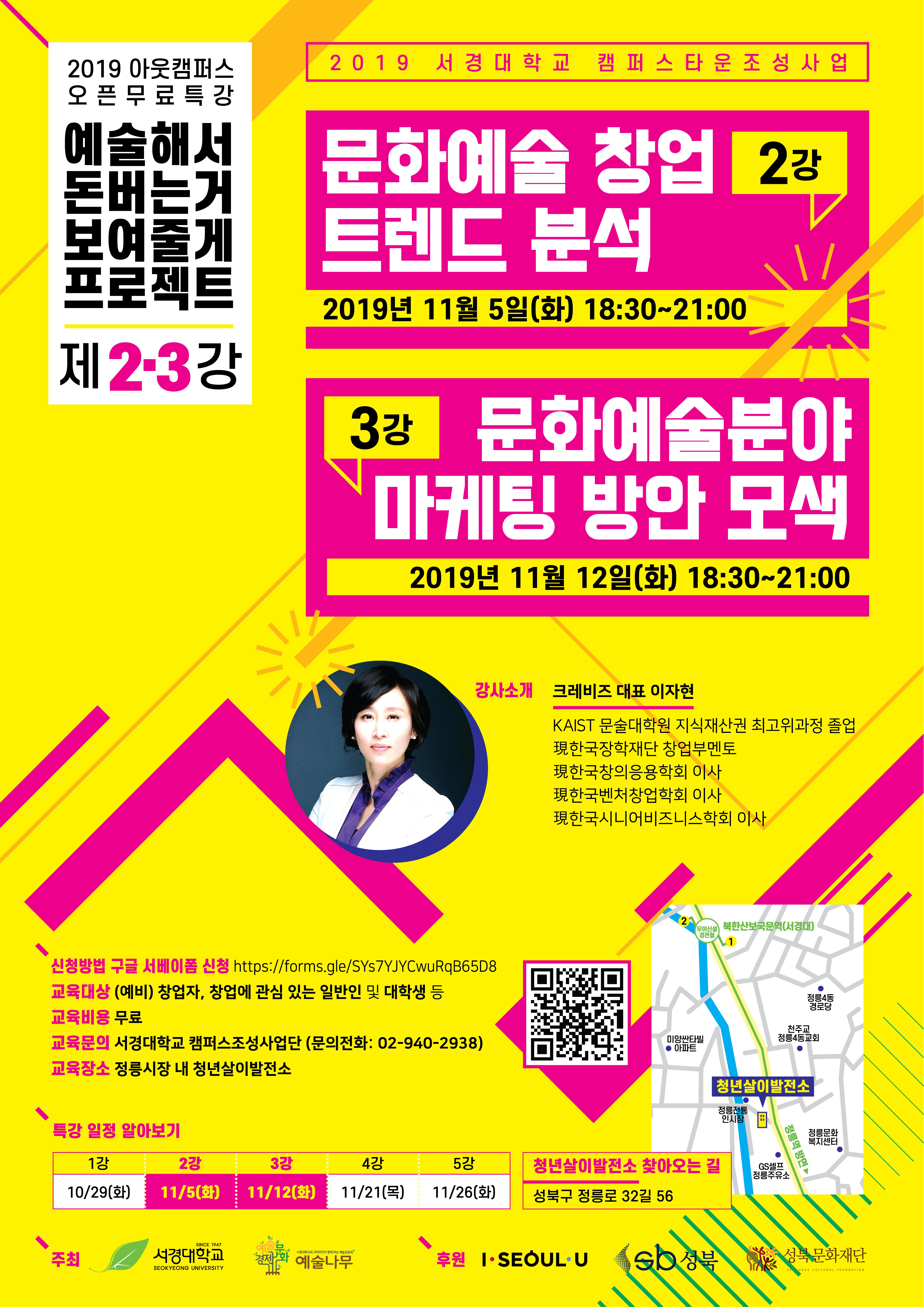 2&3강 수정 포스터.jpg