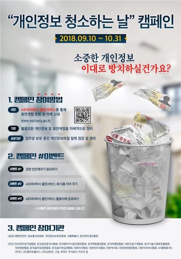 개인정보 청소하는날 캠페인.png