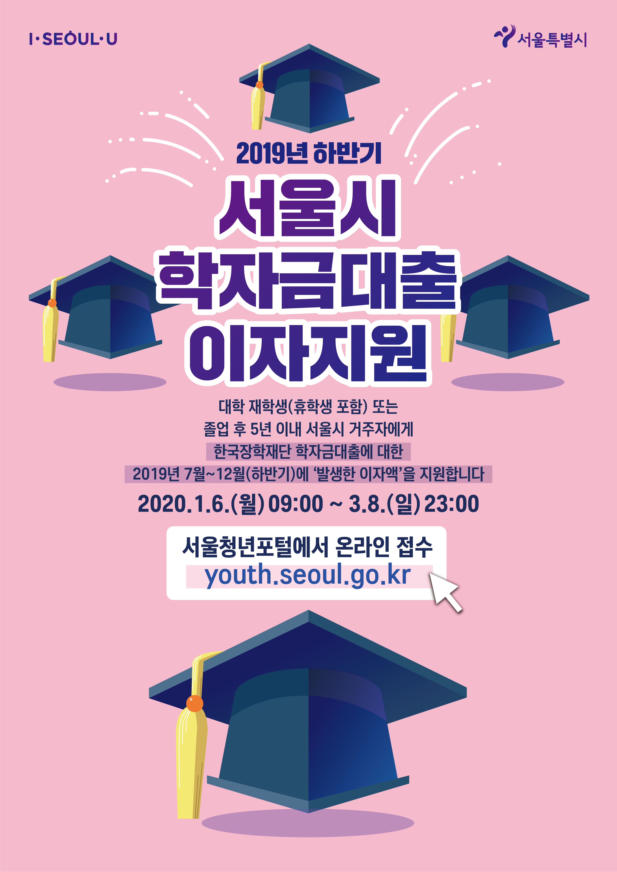 19년 하반기 서울시 학자금대출 이자지원 웹포스터.png
