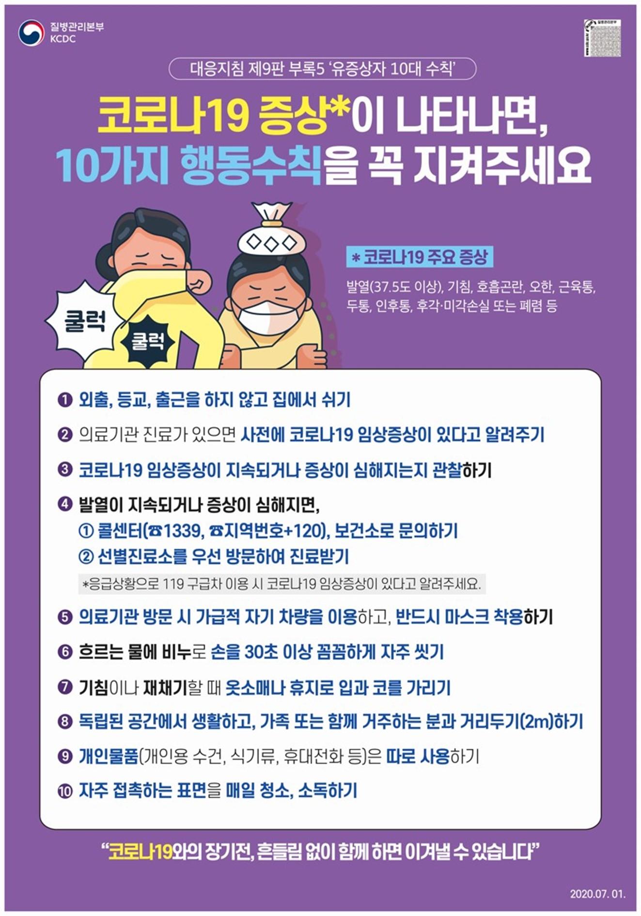 0701 [대응지침9판] 코로나19 증상이 나타나면 10가지 행동수칙을 꼭 지켜주세요.jpg