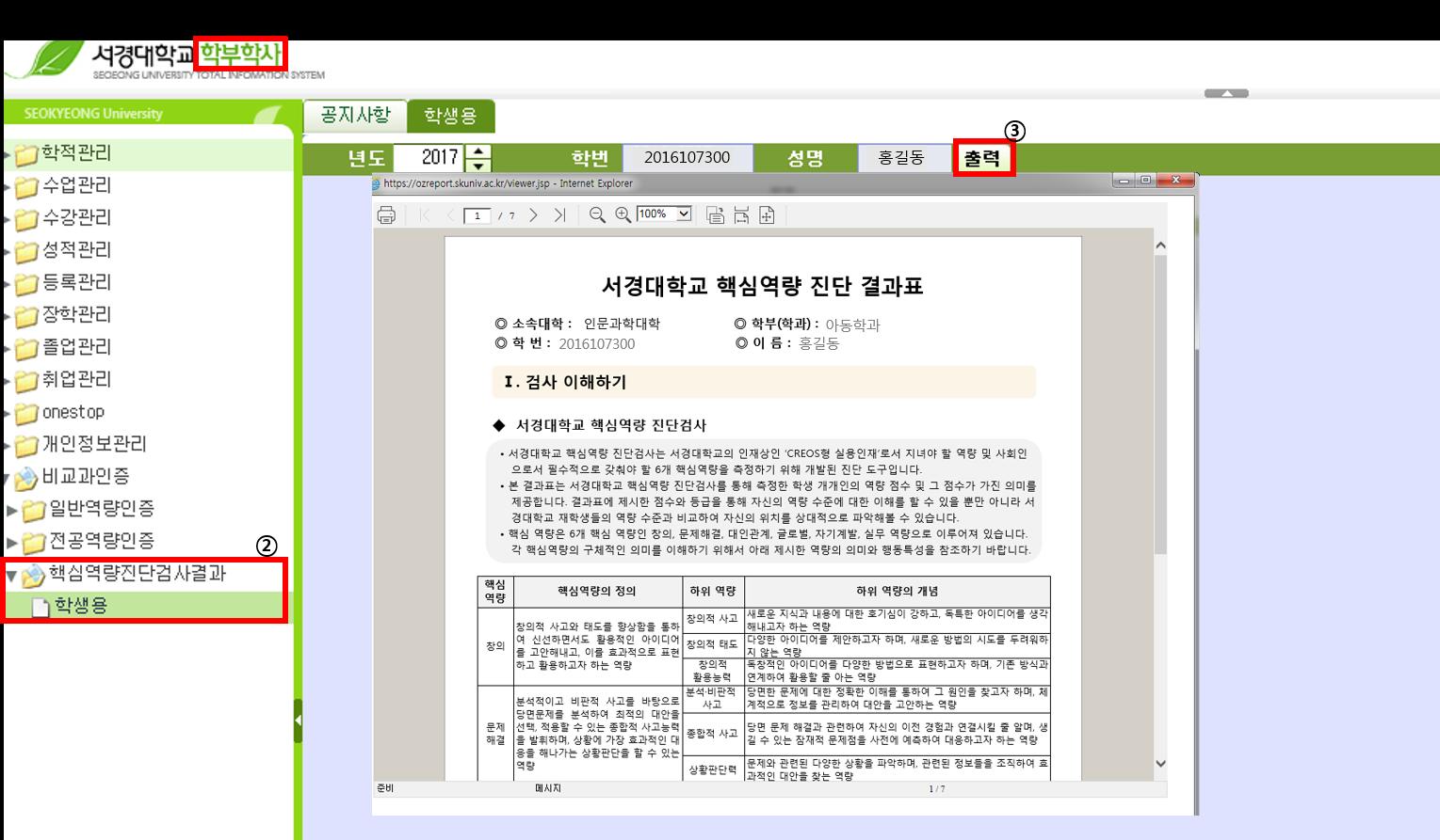 핵심역량진단평가_학생확인용.png