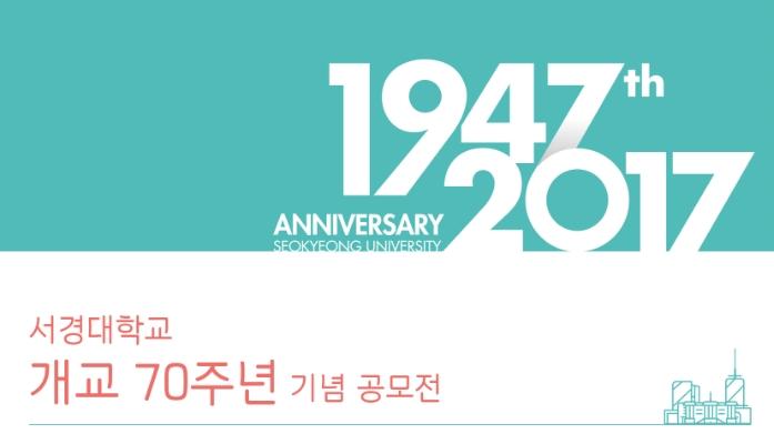 개교 70주년 기념 공모전.jpg