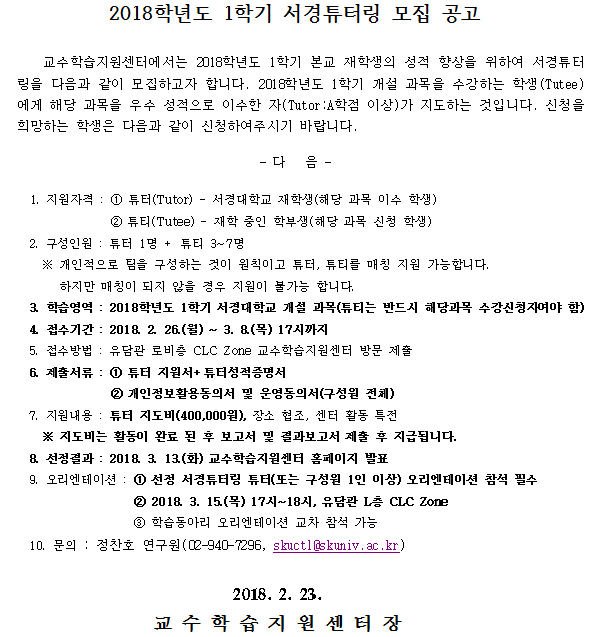 2018-1 서경튜터링 모집 공고.png