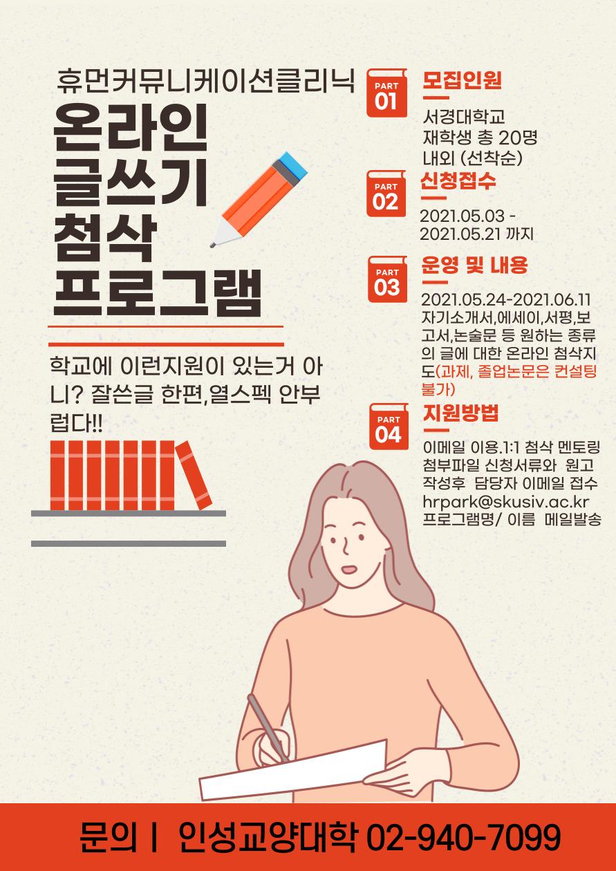 온라인글쓰기 첨삭 포스터.jpg