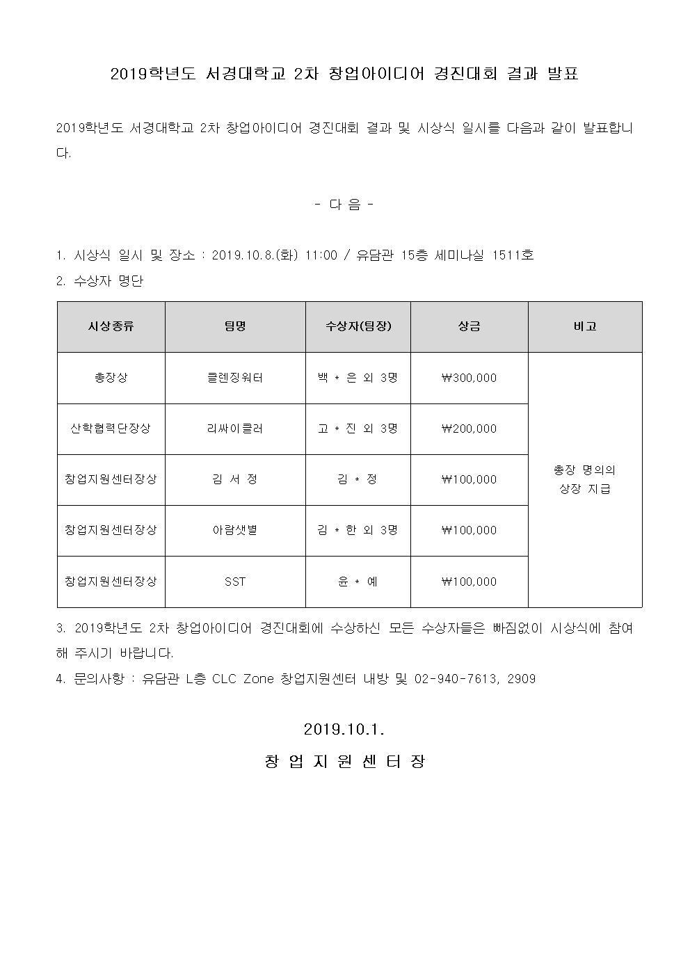 2019학년도 서경대학교 2차 창업아이디어 경진대회 결과 발표.jpg