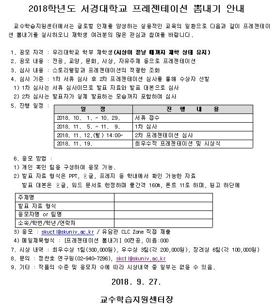 2018학년도 프레젠테이션 뽐내기 공지.png