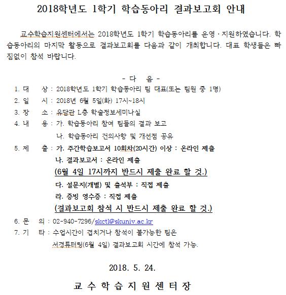 2018-1 학습동아리 결과보고회.png
