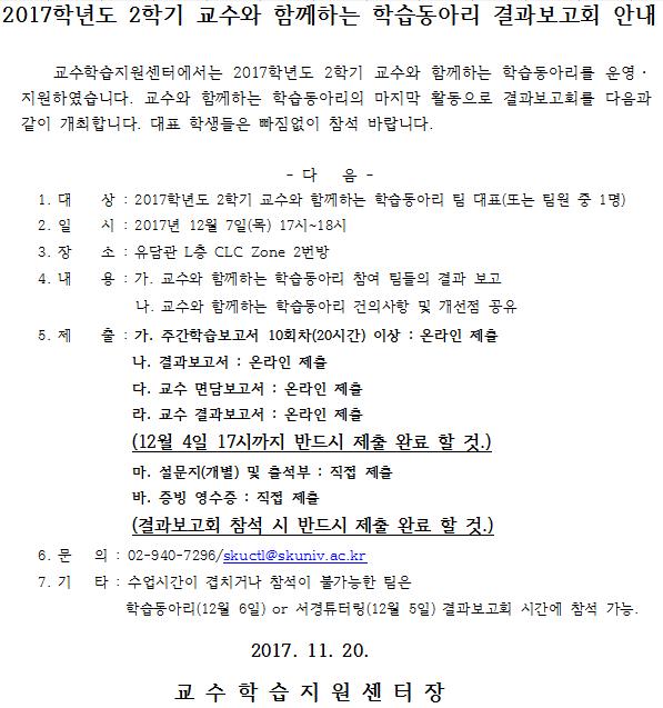 2017-2 교수와함께하는학습동아리결과보고회안내.png