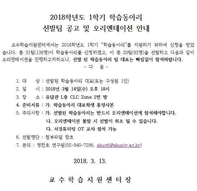2018-1 학습동아리 선발팀 공고 및 오리엔테이션 안내.png