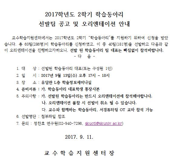 2017-2학습동아리선발.png