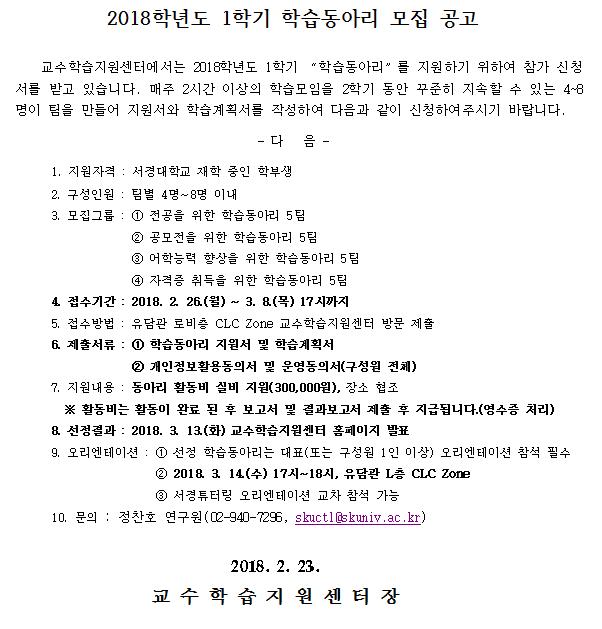 2018-1 학습동아리 모집 공고.png