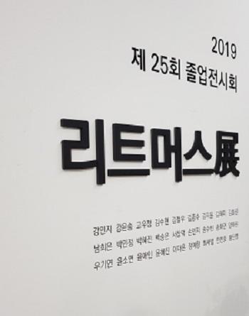 디자인학부 생활문화디자인전공 졸업전시회(1).jpg