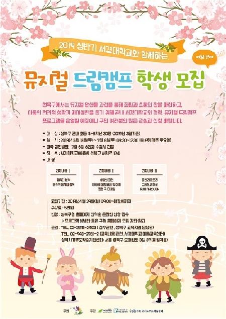 2019 상반기 서경대학교 뮤지컬 드림캠프 포스터.png