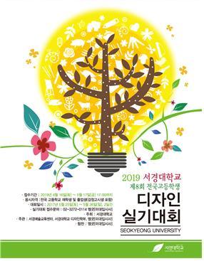 2019 서경대학교 전국 고등학생 디자인 실기대회.jpg