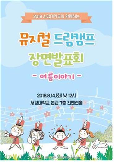 서경대 뮤지컬 드림캠프1.jpg