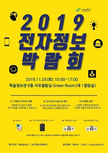 2019 전자정보박람회 포스터.jpg