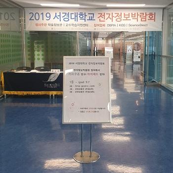 2019 전자정보박람회 (1).jpg