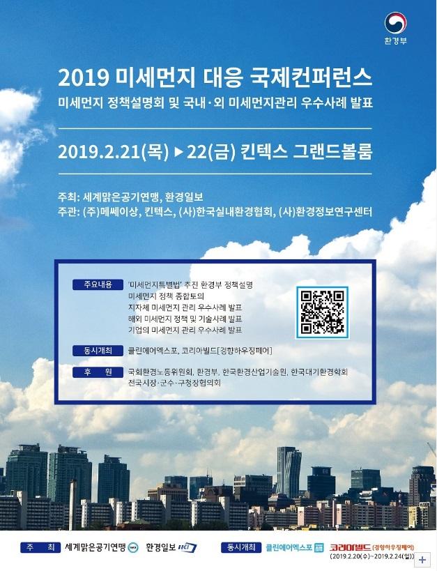 2019 미세먼지 대응 국제컨퍼런스.jpg