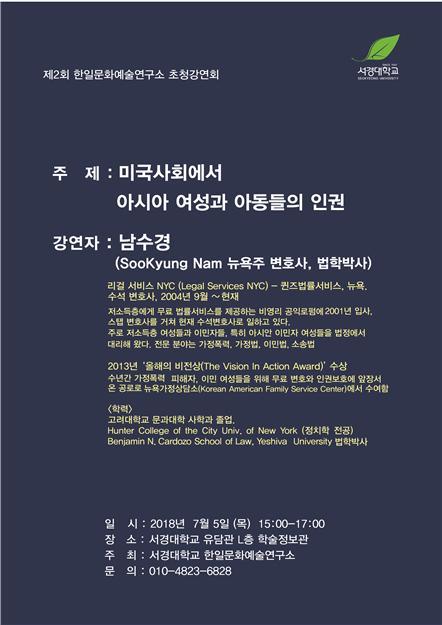 한일문화예술연구소 남수경 변호사 특강1.jpg