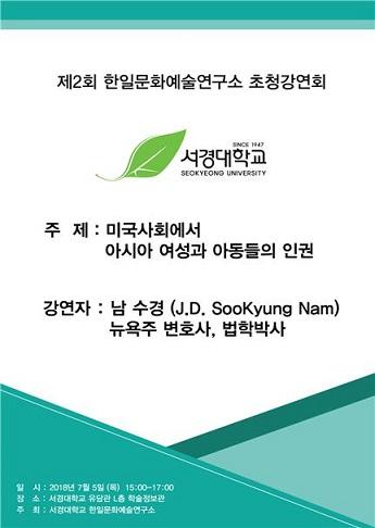 한일문화예술연구소 남수경 변호사 특강2.jpg