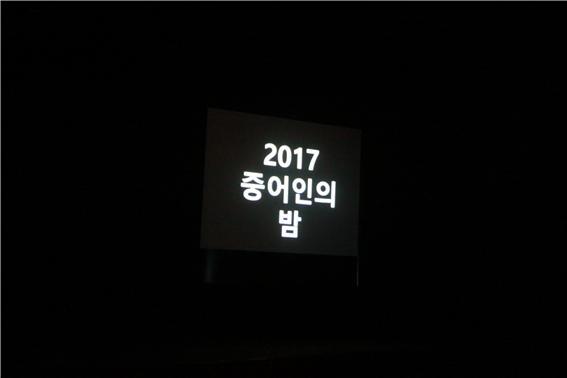 중어인의 밤13.jpg