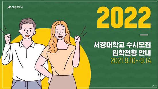 2022학년도 서경대학교 수시모집 입학전형 안내 영상.png